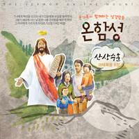 온함성8집 - 산상수훈 마태복음6장 (CD)