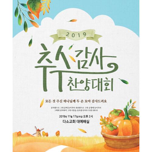추수감사절현수막-196 ( 100 x 120 )