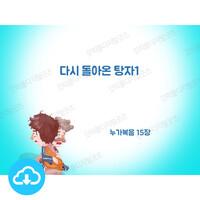 애니매이션 PPT 설교 성경이야기 19 다시 돌아온 탕자 1 by 갓키즈 / 이메일발송(파일)