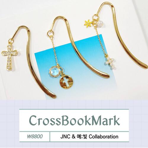예빛 십자가 책갈피 (8800)
