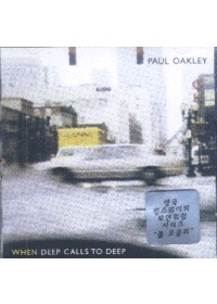 Paul Oakley - When Deep Calls to Deep (CD)