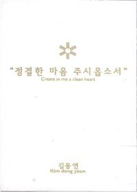 김동연 - 정결한 마음 주시옵소서(Tape)