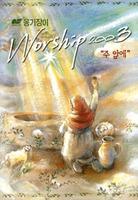 옹기장이 워십 2003 - 주 앞에 (악보)