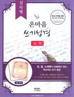 [실속형]온마음 쓰기성경(신약)