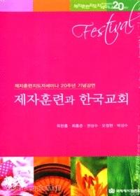제자훈련지도자세미나 20주년 기념강연 - 제자훈련과 한국교회(4tape)