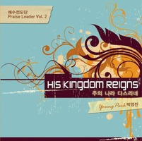 예수전도단 Praise Leader Vol.2 - 박영진 : HIS KINGDOM REIGNS (CD)
