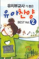 유치부 교사가 뽑은 유아찬양 BEST Vol.2 (2TAPE)