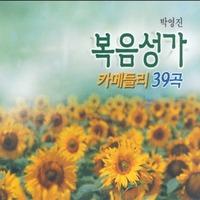 박영진 복음성가 카메들리 39곡 (2CD)