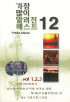 가장 많이 알려진 베스트 12 vol.1,2,3 (TAPE)
