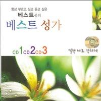 항상 부르고 싶고 듣고싶은 베스트중의 베스트 성가 VOL1,2,3 (CD)