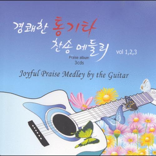 경쾌한 통기타 찬송 메들리 Vol 1,2,3 집 (3CD)