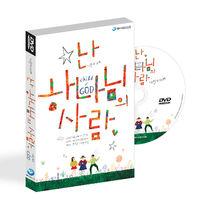2014 파이디온 여름성경학교 - 난 하나님의 사람(DVD) - 학령기 어린이 CCM