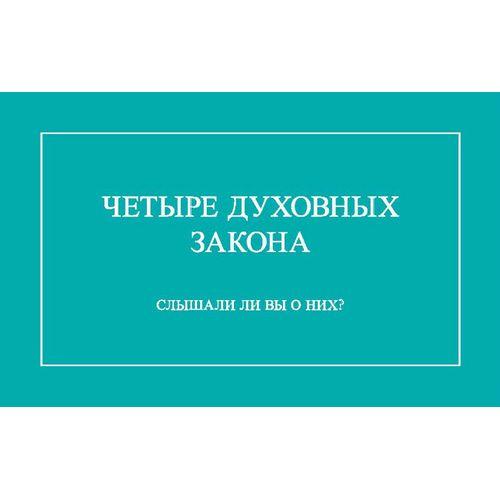 4영리 (사영리) - 러시아어