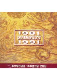 주찬양선교단 10주년 기념 - 주찬양 Collection (CD)