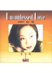 김승희 2 - 고백하지 못한 사랑 (CD)