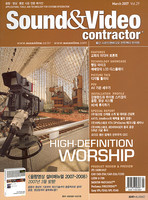Sound & Video contractor (1년)