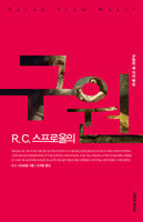 [개정판]R. C. 스프로울의 구원