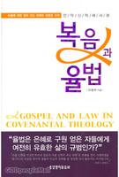 언약신학에서 본 복음과 율법
