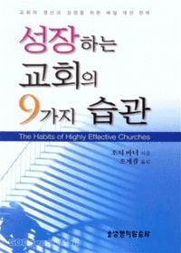성장하는 교회의 9가지 습관 : 교회의 갱신과 성장을 위한 체질 개선 전략
