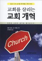 교회를 살리는 교회개혁