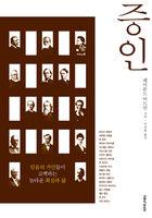 [개정판] 증인
