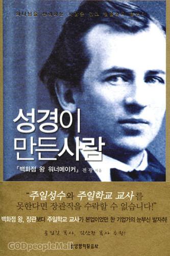 성경이 만든 사람 - 백화점 왕 워너 메이커