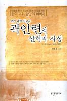 초기 내한 선교사 곽안련의 신학과 사상