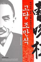 고당 조만식 - 하나님이 보낸 사람 민족지도자