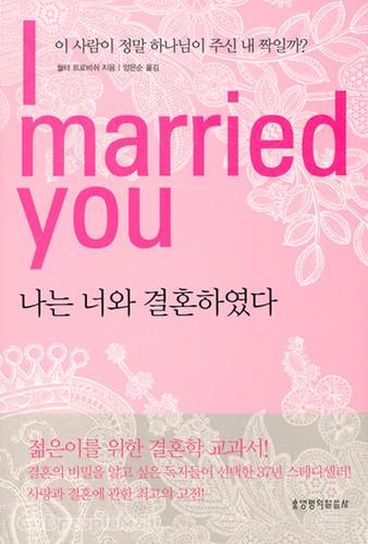 나는 너와 결혼하였다