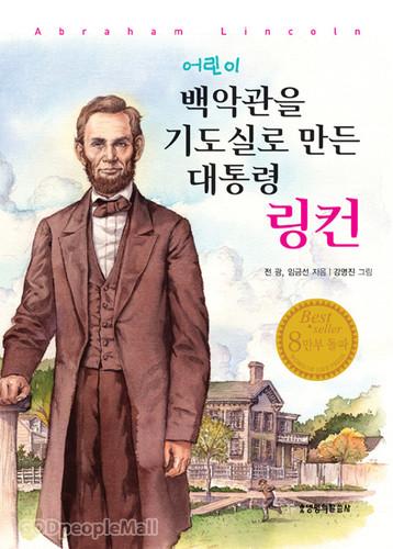 [개정판] 어린이 백악관을 기도실로 만든 대통령 링컨