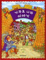 거꾸로 나라 이야기 - 어른과 아이가 함게 읽는 동화