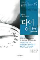 다이어트 - 크리스천 웰빙시리즈 6