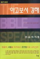 야고보서 강해 : 믿음의 시험 - BST 시리즈