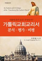 [개정증보판] 가톨릭교회교리서 분석,평가,비평