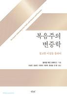 [개정판] 복음주의 변증학