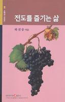전도를 즐기는 삶 - 네비게이토 소책자시리즈 11