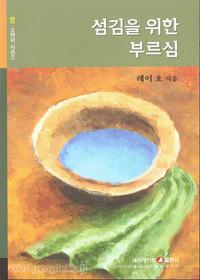 섬김을 위한 부르심 - 네비게이토 소책자시리즈 12