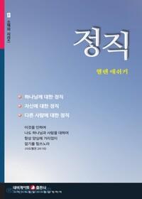 정직 - 네비게이토 소책자시리즈 13