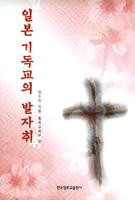 일본 기독교의 발자취