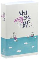 새번역 성경전서 중 단본 : 나의 사랑하는 책(무색인/무지퍼/반양장/RN71ES)