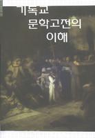 기독교 문학고전의 이해 - 크리스챤신서 73