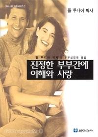 진정한 부부간에 이해와 사랑 - 크리스천 가정 시리즈 2