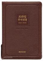 프라임 주석성경 대 합본(색인/천연가죽/지퍼/자주)