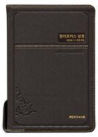 NEW 새찬송가 컬러포커스 성경 특중 합본 (색인/천연가죽/지퍼/다크브라운)