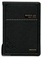 NEW 새찬송가 컬러포커스 성경 특중 합본 (색인/천연가죽/지퍼/검정)