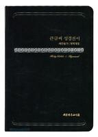 뉴새찬 큰글씨 성경전서 중 합본 (색인/이태리신소재/무지퍼/검정/NKR73THU)