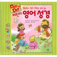Day By Day 어린이 영어 성경 -  365일 엄마 아빠와 함께 읽는
