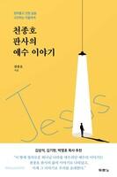 [예약판매] 천종호 판사의 예수 이야기