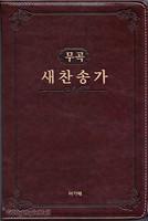 무곡 새찬송가 대 단본(무색인/고급소재/무지퍼/다크브라운)