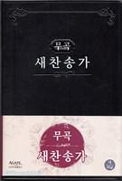 무곡 새찬송가 대 단본(무색인/비닐/무지퍼/검정)